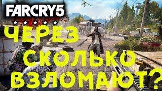 За сколько времени CPY взломают Far Cry 5?Gears of War 4 взломан от CODEX!