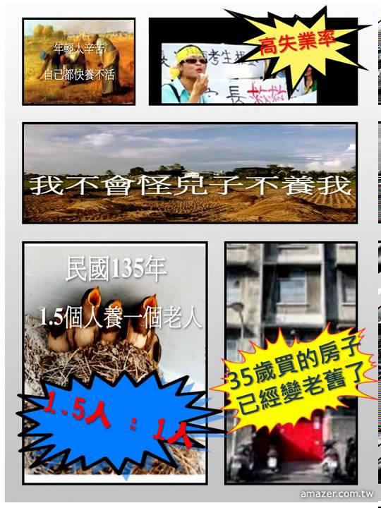 為啥不存錢 - Magazine cover