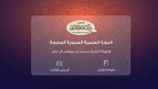الدورة السابعة - علوم القرآن - محاضرة 3