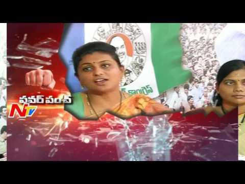 MLA Roja Punch to Minister Lokesh || Power Punch || NTV