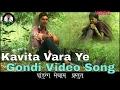 Kavita Vara ye || Adiwasi Gondi Video Song HD || Pandurang Meshram Present