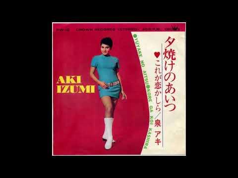 泉アキ 「夕焼けのあいつ」 1968