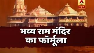 अयोध्या विवाद सुलझाने के एक नहीं क   ABP News Hindi