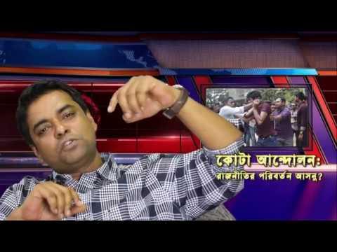 কোটা সংস্কার আন্দোলন: রাজনীতি পরিবর্তনের হাতছানি  II Bangla InfoTube
