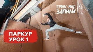 ТРЮК МНЕ ЗАПИЛИ / Паркур / Урок 1
