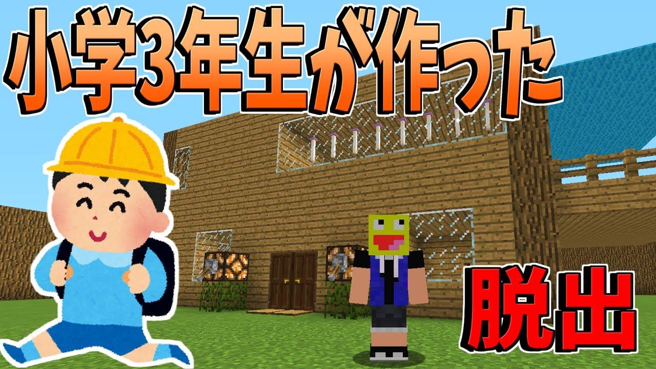 【マイクラ】小学3年生が作った脱出マップが凄すぎた!! -マインクラフト【Minecraft】【ぼくらの脱出】