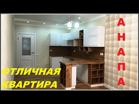 АНАПА 1 комнатная квартира в ЖК Фамильный ул.Владимирская, 55в #фамильный #анапа #жкфамильный