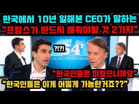 '한국인들은 미쳤어요' 한국생활 10년차 프랑스 CEO가 말하는 한국이 미친 이유