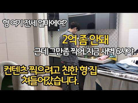 서울 월세 65짜리 집 찍어봤습니다.(형 새벽 6시에 쳐들어가서 미안..)