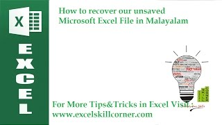 How to recover our unsaved Microsoft Excel File in Malayalam