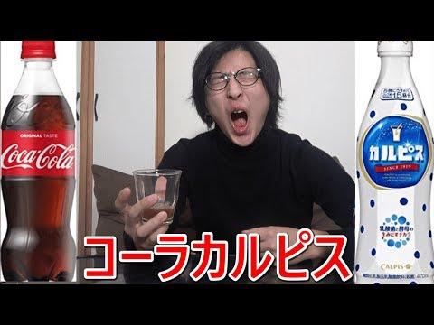 【化学変化】コーラとカルピスを混ぜて飲むとまさかのあの味に?!
