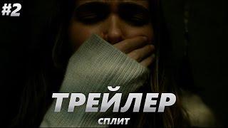 Сплит - Трейлер на Русском #2 | 2017 | 2160p
