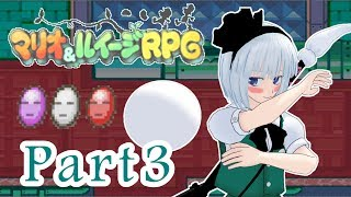 好き勝手なマリオ&ルイージRPGPart3[ゆっくり実況]