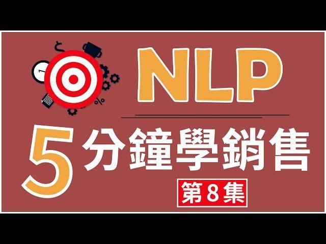 NLP 五分鐘學銷售|第8集 NLP讀心術|星彧國際