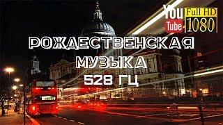 �������� ���� 3 часа 🎄 528 Гц 🎄 Веселая Рождественская Мелодия 🎄 Лучшая Новогодняя Музыка 2018 для Релакса ������