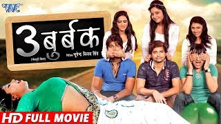 Teen Budbak - Superhit Full Bhojpuri Movie 2018...