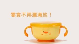黃色小鴨Piyo Piyo-防滑不易漏零食碗