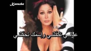 Arabic Karaoke 3a bali elissa