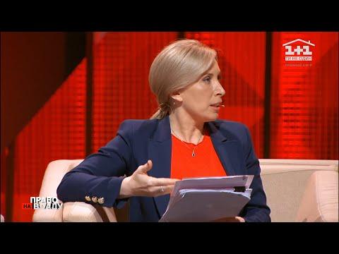 ТСН: Ірина Верещук сказала, що її вже третій день звинувачують у тому, що вона поширила фейк