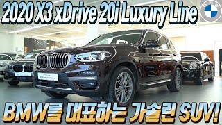 BMW 인증중고차 BPS - 2020년식 BMW X3 …