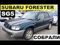 Авто из Японии -Обзор Subaru Forester SG5 2003 4WD 220000 рублей с аукциона Японии!