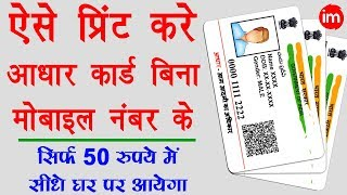 How to Print Aadhar Card without Registered Mobile Number in 2019 - आधार कार्ड प्रिंट कराना सीखिए