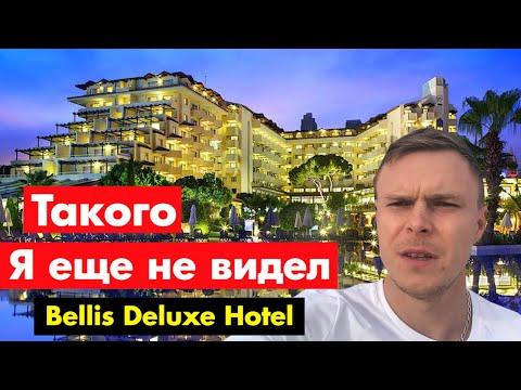Лучший отель для отдыха с детьми в Турции - Bellis Deluxe Hotel