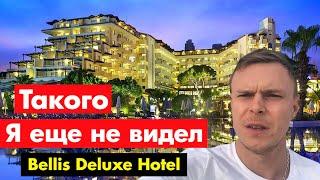 Лучший отель для отдыха с детьми в Турции Bellis Deluxe Hotel