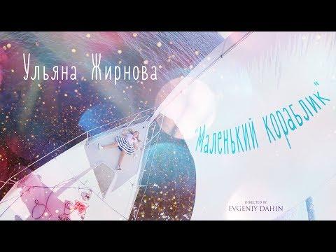 Ульяна Жирнова - Маленький кораблик 2018