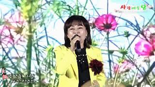 가수 정주리 조약돌 사랑/ 원곡 장민/사랑예술공연단 부천마루광장