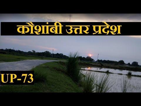 KAUSHAMBI DISTRICT  कौशांबी   कौशांबी जिला   कौशांबी उत्तर प्रदेश
