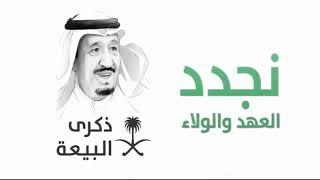 ذكرى البيعة السادسة للملك سلمان بن عبد العزيز Youtube