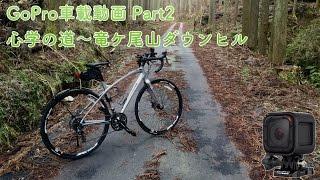 GoPro車載動画Part2 心学の道〜竜ケ尾山ダウンヒル