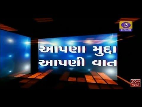 Ep-3 : Aapna Mudda Aapni Vaat | આપણા મુદ્દા આપણી વાત