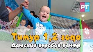 Видео для детей. Тимур и ДЕТСКИЙ ИГРОВОЙ ЦЕНТР. Развлечения детям.