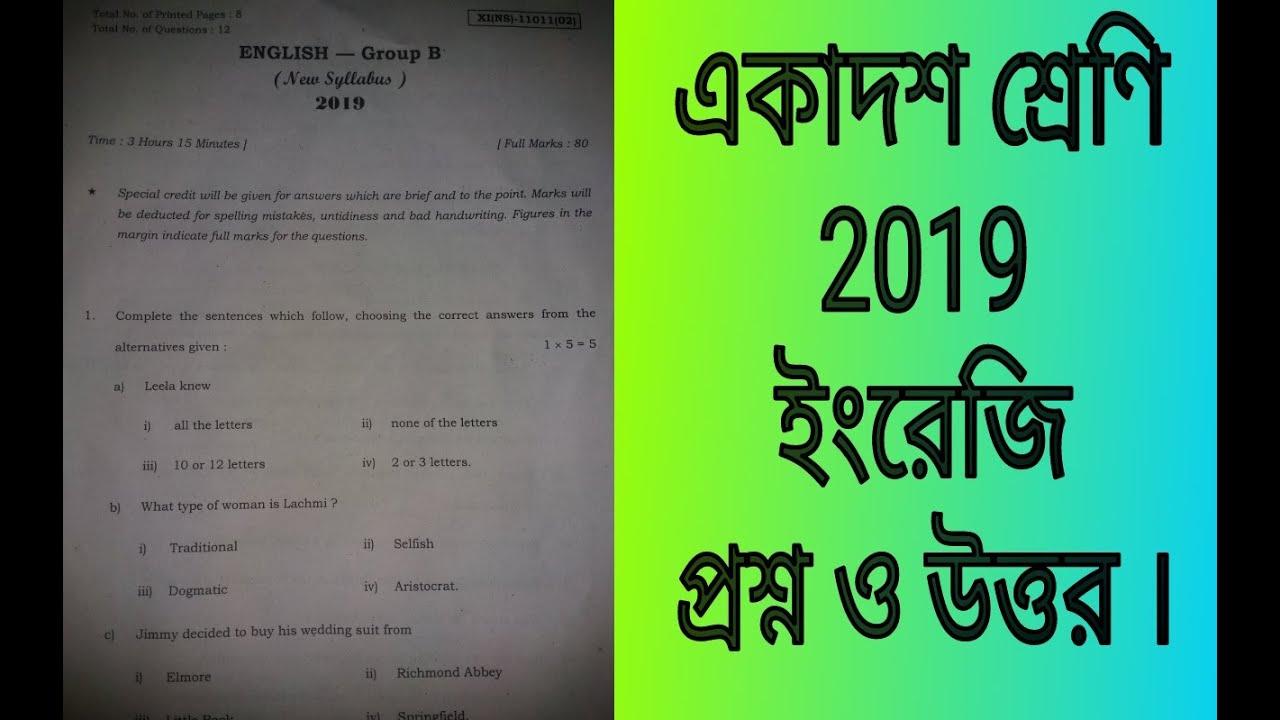 Class 11 English question answer paper 2019/h s xi English
