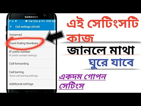'Fixed Dialling Numbers' অপশনটির কাজ কি? | How to use fixed dialling number option
