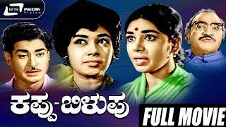 Die Kappu bilup ಕಪ್ಪು ಬಿಳುಪು -- | Kannada Full Movie | T Sich in N | Kalpana