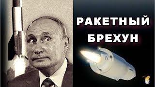 Ракетный брехун. Путин пудрит мозги, ракеты «Авангард» не существует