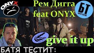Скачать Батя смотрит Рем Дигга Feat ONYX Give It Up Реакция Бати