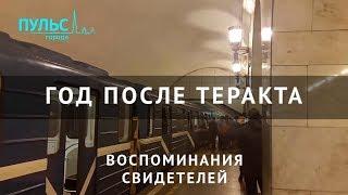 Год после теракта в метро Петербурга. Воспоминания свидетелей