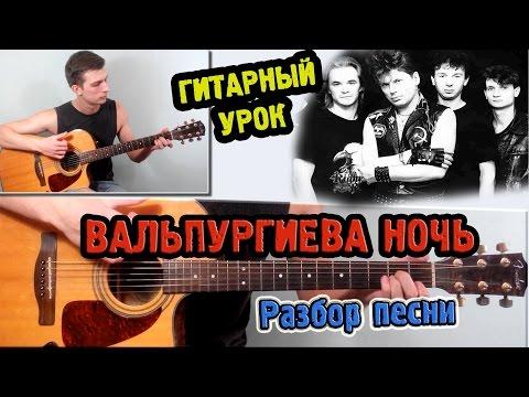 Сектор Газа - Вальпургиева Ночь ♫РАЗБОР,АККОРДЫ♫ Уроки игры на гитаре