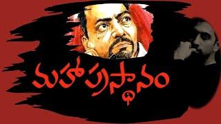 #mahakavi Sri Sri Mahaprasthanam | Sri Sri Poetry | Sri Sri Mahaprasthanam in Telugu | #kavitvam