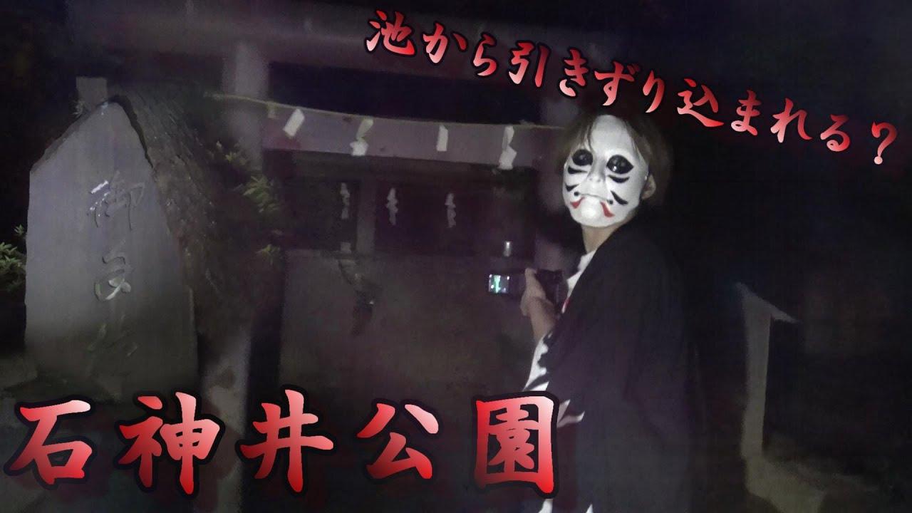 【石神井公園】東京都有名心霊スポット