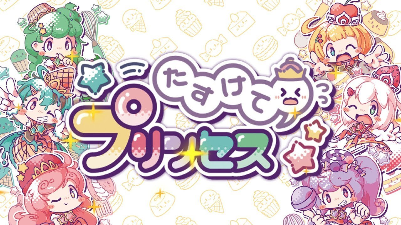 【妄想ゲームズ☆】新作たすけてプリンセスPV-2020年11月14日発売