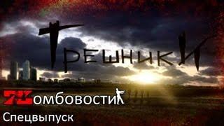 Zомбовости: интервью с создателями Грешников.