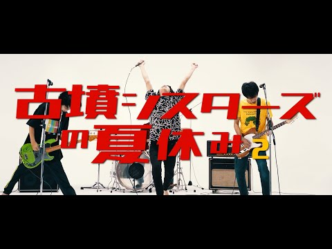 【PV】古墳シスターズ『古墳シスターズの夏休み2』