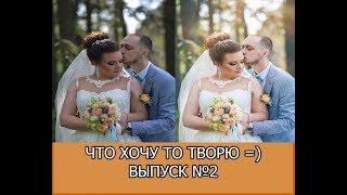 Моя творческая обработка свадебной фотографии или как обработать свадебное фото с прогулки