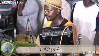 قسوم والطار مروه الدوليه تباشي الحاج ساكس (جاني البلا وووووووب انا)