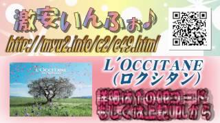 L'Occitane(ロクシタン) 人気商品超速報☆ 【2013 春おしゃれ♪】 Thumbnail